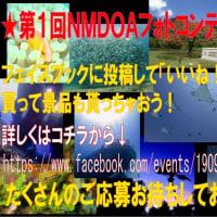 第1回NMDOAフォトコンテスト応募スタート!←サイパン・メイダイブ1968発信♪