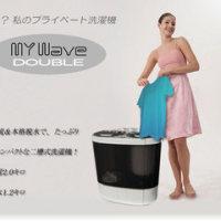 一人暮らしならこれでOK! 超小型2.0キロ洗える2槽式洗濯機【マイウェーブ・ダブル】