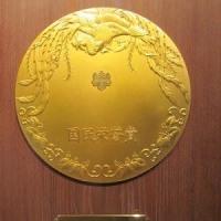 造幣さいたま博物館