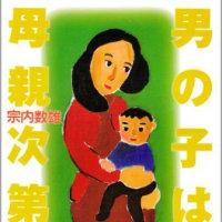 古い本ですが、「男の子は母親次第」を読んで