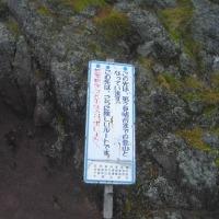 北海道低山紀行 65 恵庭岳(ポロピナイコース) 後編