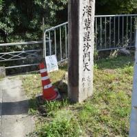 道標伏0080  霊場 深草毘沙門天  神南辺隆光  京都一周トレイル F23