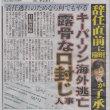 日刊ゲンダイ / 「辞任直前に稲田防衛相が了承した キーパーソン海外逃亡 露骨な口封じ人事」
