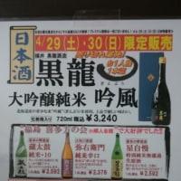 4/29(土)・30(日)店頭チラシ