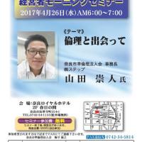 奈良市準倫理法人会モーニングセミナーのご案内