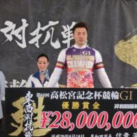 高松宮記念杯競輪2017回顧