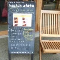 十日町「イニシエ アラタ (inishie alata)」にランチに行きました!