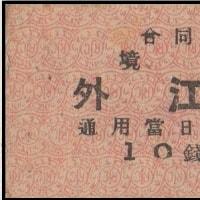 硬券追究0033 合同汽船