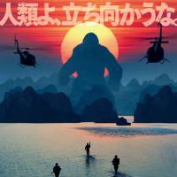 キングコング: 髑髏島の巨神@新宿TOHO 04/05/17