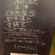 2017/7/9 茨城 水戸 90EAST ライブの記録として