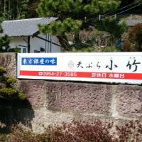 🐵 武雄の天ぷら小竹