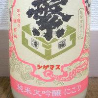 「繁桝」純米大吟醸 にごり生々、「美丈夫」たまラベル、「石鎚」かすみ純米などを購入!