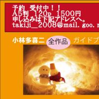 『小林多喜二<全作品>ガイドブック』著者から