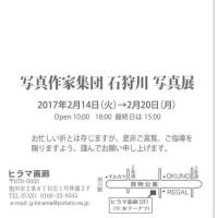 写真作家集団「石狩川」写真展