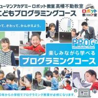 少人数制プログラミング教室 高幡不動教室(ヒューマンアカデミー)