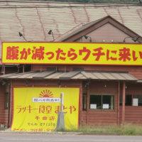 【写真】頼りになる食堂