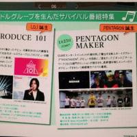 PRODUCE 101 2017年1月16日(月)~1月31日(火)放送!(土日除く)
