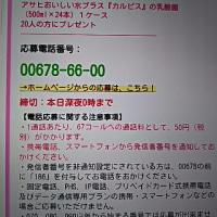 4/19・・・ひるおび!プレゼント(本日深夜0時まで)