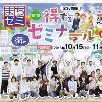 「第1回 得する街のゼミナール in 大田」開催!