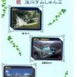 浅川ダムのしゅん工式が行われました
