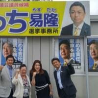 自民党東京都連青年局にて陣中見舞いまわりを