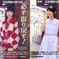 愛子様の替え玉救出ポスター展