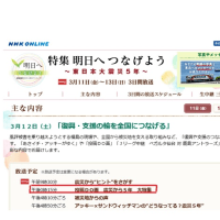 NHKに出ます!明日12日(土)昼12時15分~