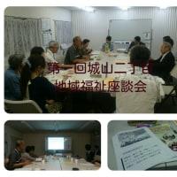地域福祉座談会