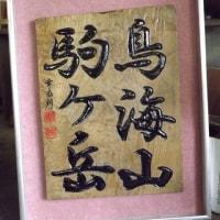 刻字練習 H29-06-05 (月) 曇