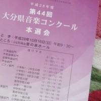 第44回大分県音楽コンクール本選会