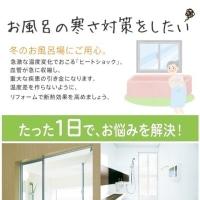 激安!浴室出入口(浴室ドア)リフォーム 富山県高岡市~浴室ドア修理、浴室ドア交換~