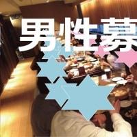 今週末~男性募集中~【東京】恋婚飲み会~初参加または1人参加が出会う~