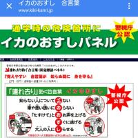 不審者情報(日田市立三芳小学校からのお知らせ)