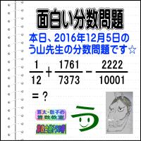 [う山雄一先生の分数][2016年12月5日]算数天才問題【ブログ&ツイッター問題514】