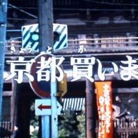 怪奇大作戦 「京都買います」
