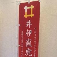"""ぶらり旅・かんぽの宿""""三ケ日""""(浜松市北区)"""