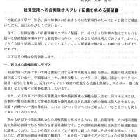 山口佐賀県知事に「佐賀空港へのオスプレイ配備を求める要望書」を手渡し(h28.9.7)1/2 ~要望書コピー~