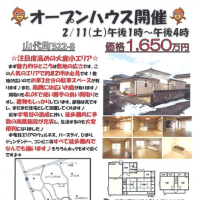 ♪山代町中古戸建オープンハウス開催します♪