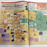 今年も「あるくん奈良スタンプラリー」が始まります! @nara_mise