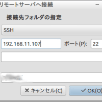 GUIでファイル転送 (CentOS6.5 :  Lubuntu)