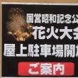 29日は「立川まつり花火大会」