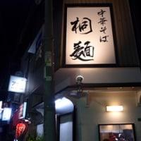 【新店】醤油そば@中華そば 桐麺
