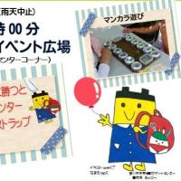 マンカラでスタッフと対戦しちゃおう!!              勝ったら、さっぴー(吉川市市民活動サポートセンター 看板娘)ストラッププレゼント♡