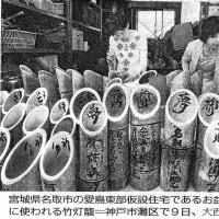 『みちしるべ』**神戸と宮城 竹灯籠が結ぶ絆 【毎日新聞】**<2016.5.&9. Vol.94>