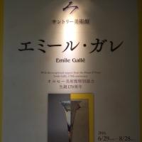 「エミール・ガレ」/サントリー美術館