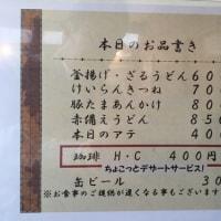 【めん処 むく】大阪府堺市諏訪ノ森