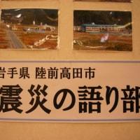 「陸前高田被災地語り部」くぎこ屋の釘子さんが越谷レイクタウンで語りました