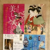 松岡コレクション 美しい人びと展 at 松岡美術館