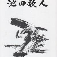 池田歌人 5