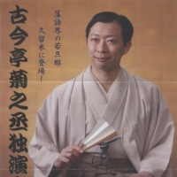 古今亭菊之丞独演会@えーるピア久留米(2017.6.10.)